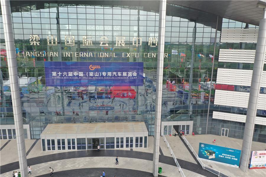 无车展,不夏天! 2020年第十六届中国梁山专用汽车展览会圆满闭幕!