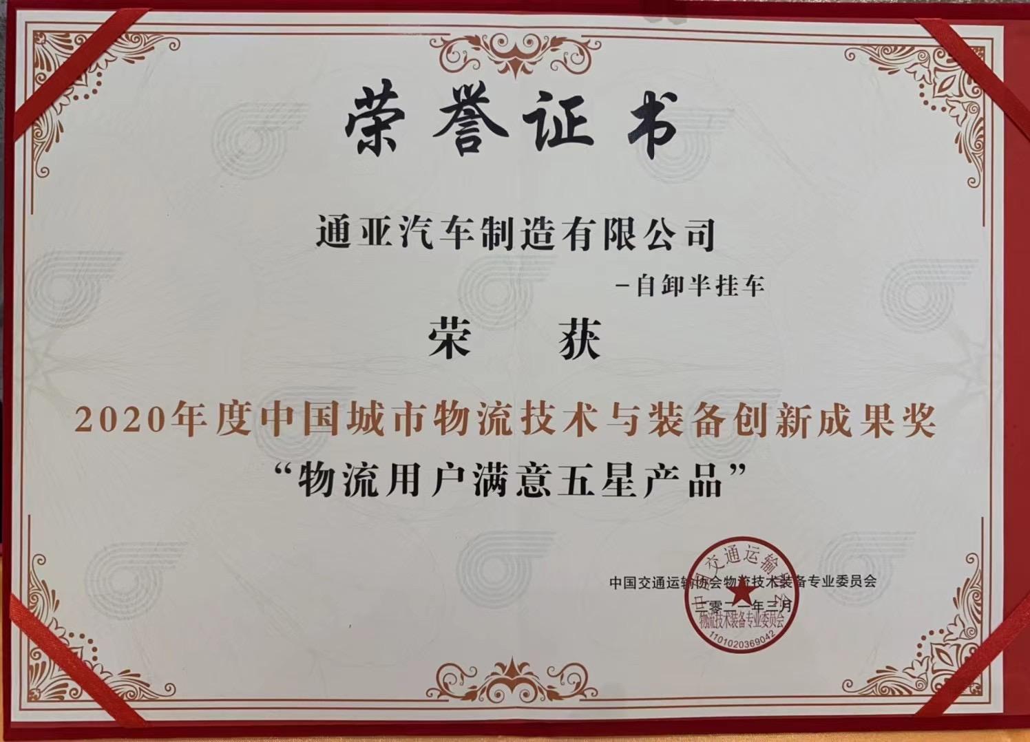 2020年度中国城市物流技术与装备创新成果奖